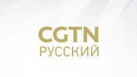CGTN Russian