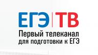 ЕГЭ ТВ