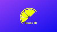 Лимон ТВ
