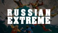 Русский Экстрим