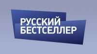 Русский бестселлер