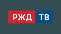 РЖД ТВ