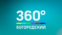 360 Богородский